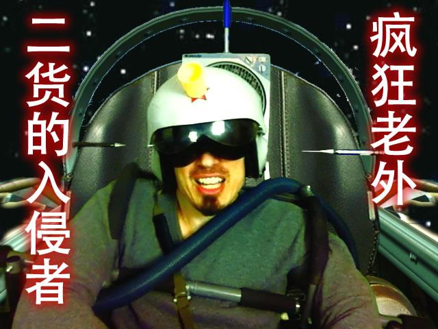 《无能的星球战机》 The Inept Starfighter - 疯狂老外