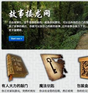 gushijielong 故事接龙网