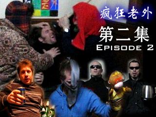 疯狂老外:第1季第2集
