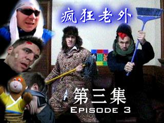 疯狂老外:第1季第3集