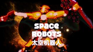 太空机器人 疯狂老外的新视频